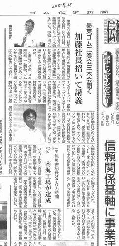 Bokutougomukougyoukaikouen7-2015.jpg