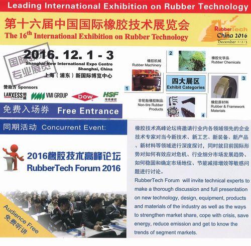 ChinaRubberTech2016-2.jpg