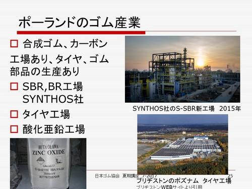 Gomukyoukaikakikouza2017-4.jpg