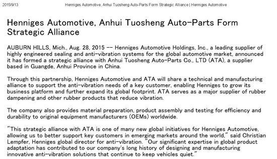 HennigesAutomotive-AnhuiTuoshengAutoParts 9-12-2015.jpg