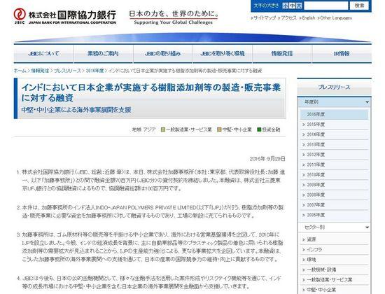 JBICwebsiteKatojimushoFinance9-29-2016.jpg
