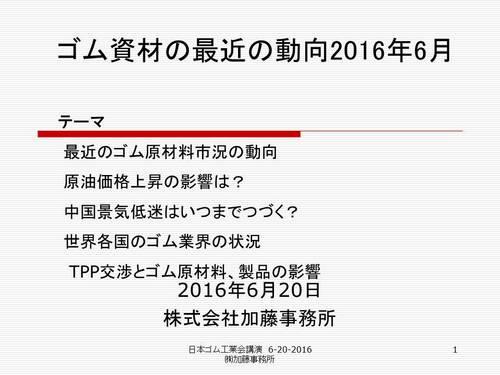 JRAkouen6-2016-1.jpg