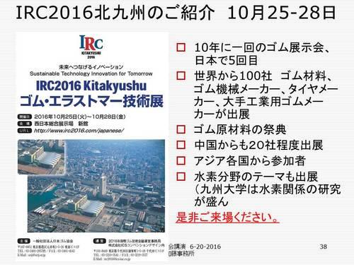 JRAkouen6-2016-10.jpg