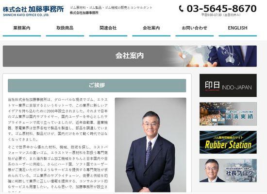 Katoofficewebsite.jpg