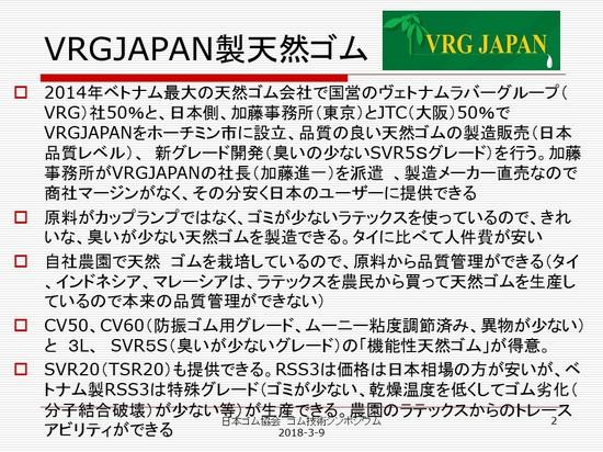 NihonbomukyoukaitechnicalsymposiumVRGNaturalrubber1-3-9-2018.jpg