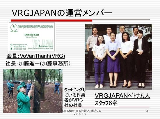 NihonbomukyoukaitechnicalsymposiumVRGNaturalrubber2-3-9-2018.jpg
