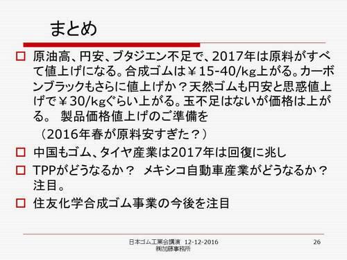 Nihongomukougyoukaikouen26.JPG