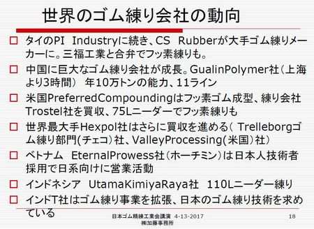 Nihongomuseirenkougyoukai4-13-2017B.jpg