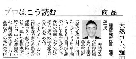 Nikkei12-22-2015Yukan.jpg