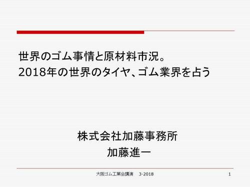 Osakagomukougyoukaikuen1-3-2-2018.JPG