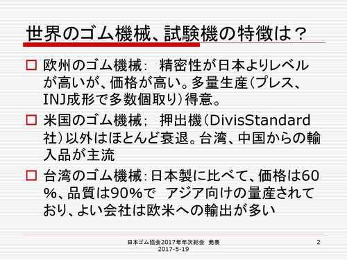 Sekainogomukikaishikennki1.jpg