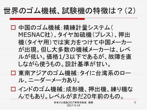 Sekainogomukikaishikennki2.jpg