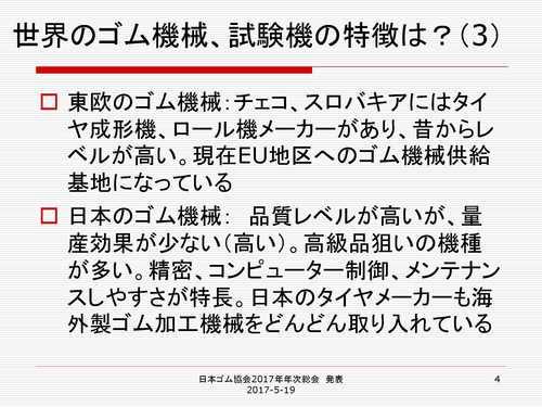 Sekainogomukikaishikennki3.jpg