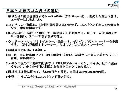 SougoushoukaikouennkaiKantou2017-1.jpg