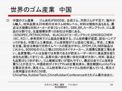 nihongomukogyoukaikoen7-4-2017-2.jpg