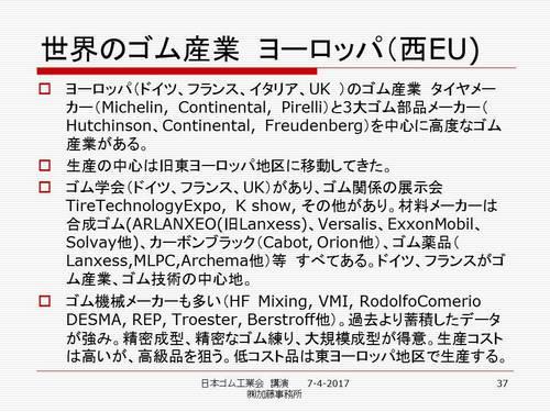 nihongomukogyoukaikoen7-4-2017-3.jpg