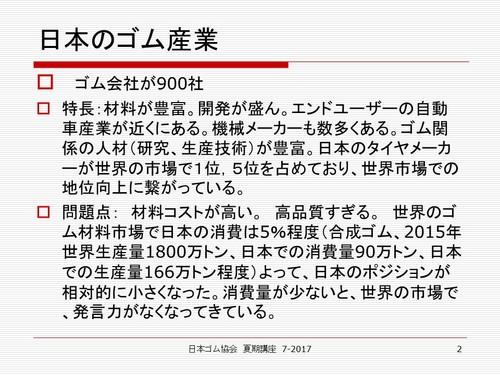 Gomukyoukaikakikouza2017-1.jpg