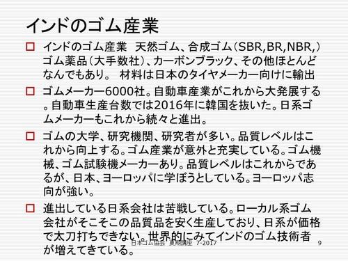 Gomukyoukaikakikouza2017-2.jpg