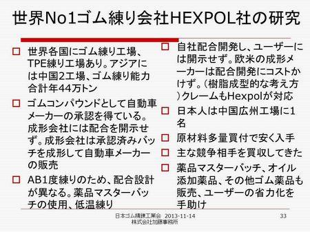 Kouen Nihongomuseirenkougyoukai1 11-14-2013 .jpg