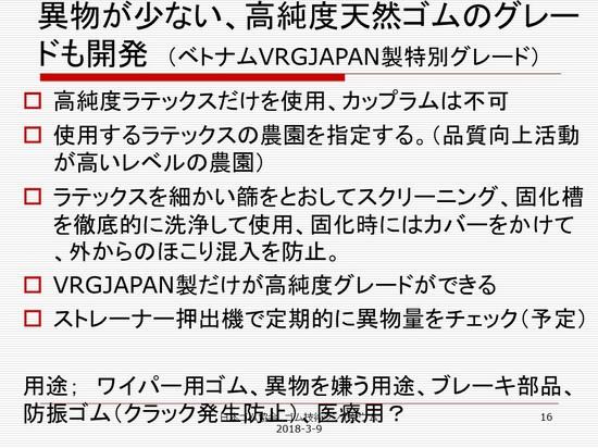 NihonbomukyoukaitechnicalsymposiumVRGNaturalrubber5-3-9-2018.jpg