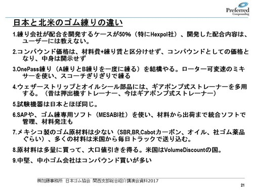 NihongomukyoukaiKansaishibuKouenkai11-1-20171.jpg