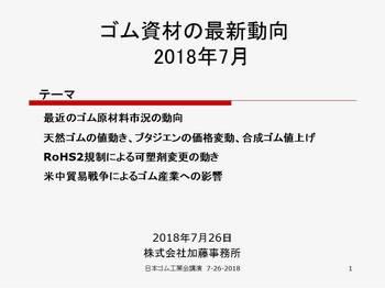 NihongomukyoukaiShizaikouennkai7-26-2018-1.jpg