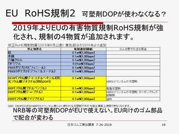 NihongomukyoukaiShizaikouennkai7-26-2018-2.jpg