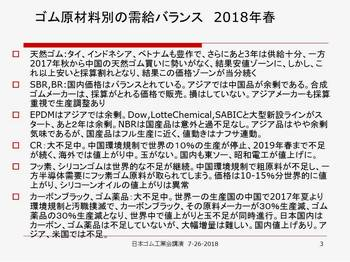 NihongomukyoukaiShizaikouennkai7-26-2018.jpg