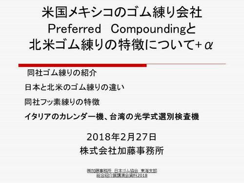 NihongomukyoukaiTokaishibukouen1-2-27-2048.jpg