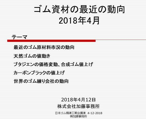 NihongomuseirennkougyoukaiKouen4-12-2018.jpg