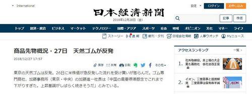 NikkeiONLINE12-28-2018.jpg