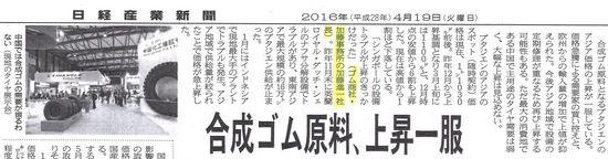 Nikkeisangyo4-19-2016S.jpg