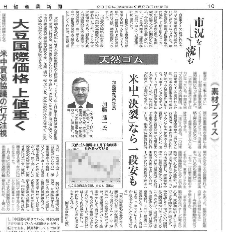 NikkeisangyoshinbunCopy2019-2-20 Copy.jpg