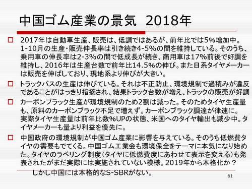 Osakagomukougyoukaikouen4-3-2-2018.JPG