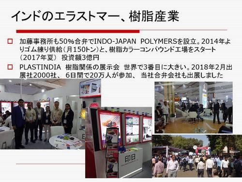 Osakagomukougyoukakouen3-3-2-2018.JPG