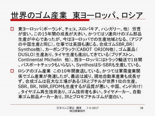nihongomukogyoukaikoen7-4-2017-4.jpg