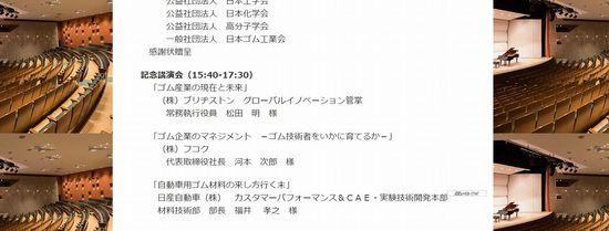 nihongomukyoukaikinennkouen5-31-2018.jpg